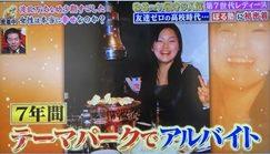 田辺さん20~27歳