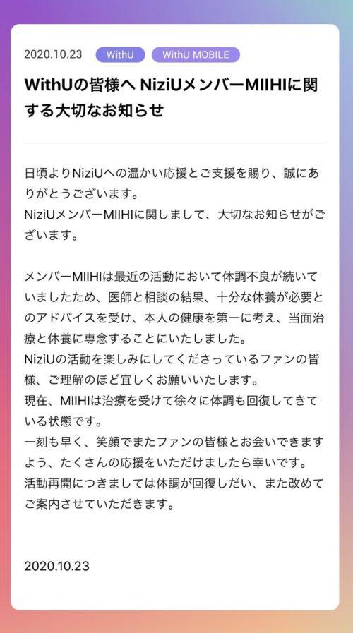 NiziUの公式発表