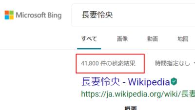 Bingでの阿部顕嵐検索結果