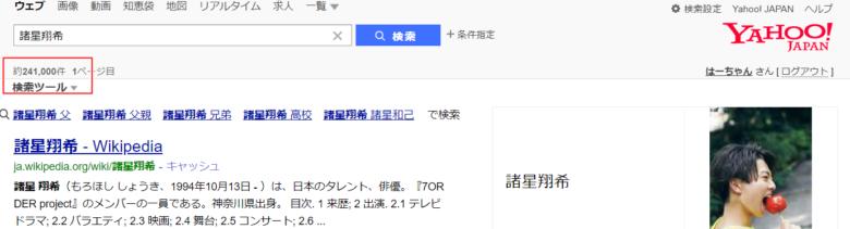 Yahoo!での諸星翔希検索結果