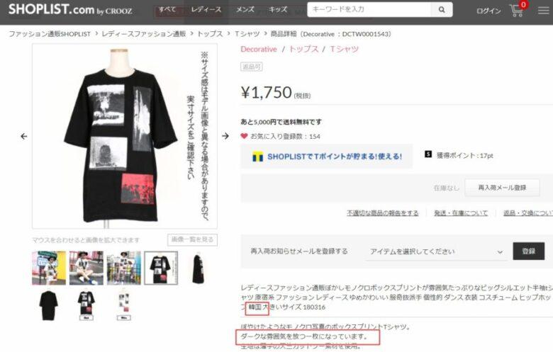 原爆Tシャツが売っているサイト