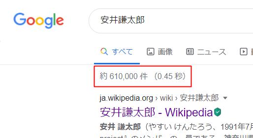 Googleでの安井謙太郎検索結果