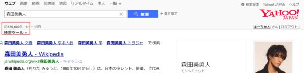 Yahoo!での森田美勇人検索結果