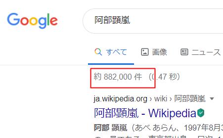 Googleでの阿部顕嵐検索結果