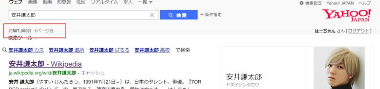Yahoo!での安井謙太郎検索結果