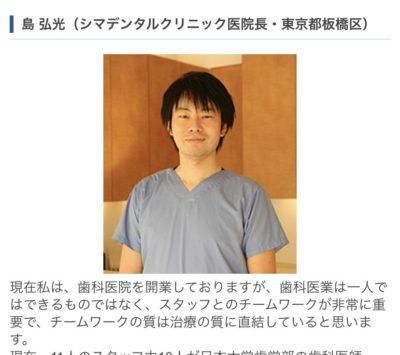 日本大学歯学部の小倉優子さんの旦那