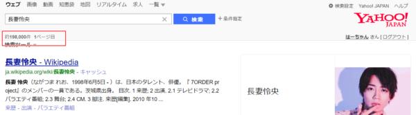 Yahoo!での阿部顕嵐検索結果