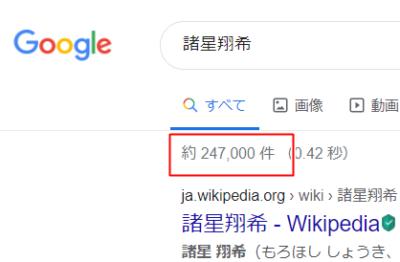 Googleでの諸星翔希検索結果