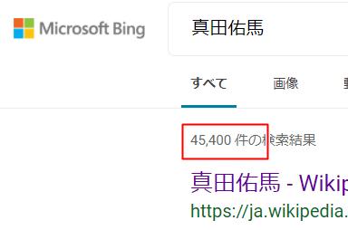 Bingでの真田佑馬検索結果