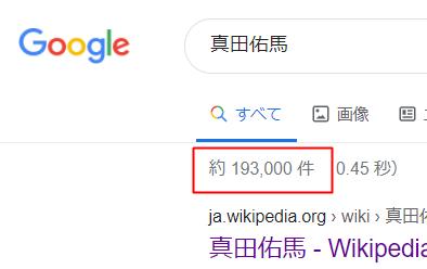 Googleでの真田佑馬検索結果