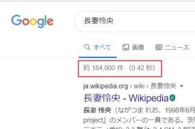 Googleでの長妻怜央検索結果
