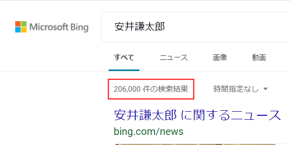 Bungでの安井謙太郎検索結果
