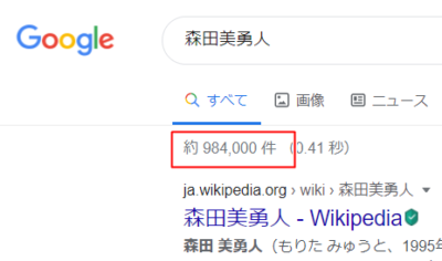Googleでの森田美勇人検索結果