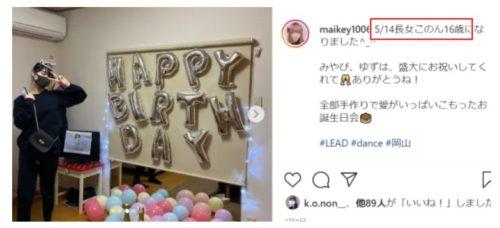 ニキの姉の生年月日