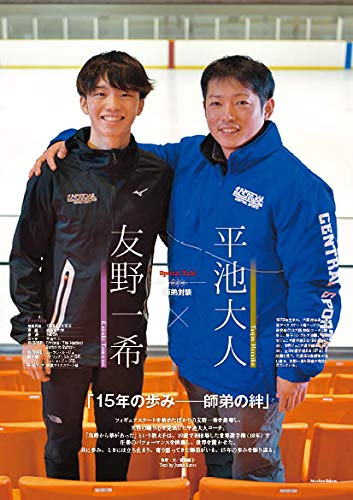 友野一希と平池大人コーチ