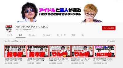 吉川さんの元相方かわえなつきのYouTube