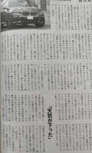 瀬戸大也の不倫報道②