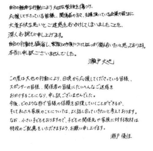 瀬戸大也選手が謝罪