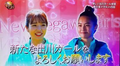 新出川ガールの横田真悠と箭内夢菜