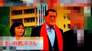 アントニオ猪木の嫁・橋本田鶴子