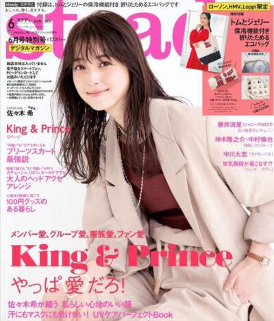 佐々木希がモデルの雑誌