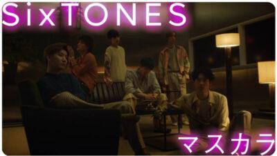 【SixTONES】マスカラMVのサムネ