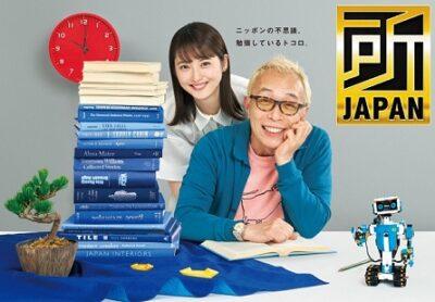 佐々木希出演の所JAPAN