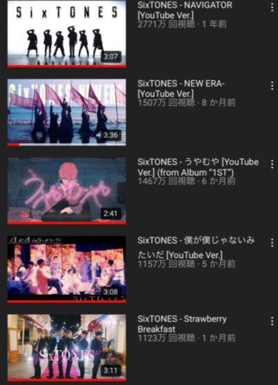 【SixTONES】昔のサムネ