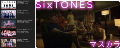 【SixTONES】昔のサムネとダサいサムネの比較