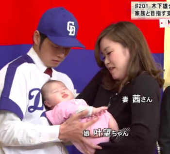 木下雄介選手と嫁・茜の赤ちゃん