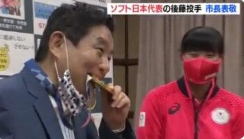 河村たかしと後藤希友選手