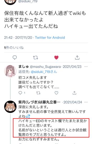 保住有哉のハイキュー疑惑のTwitter