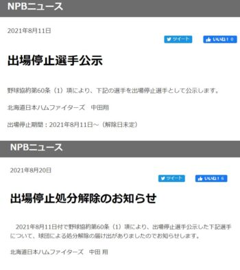 NPBによる中田翔選手の発表