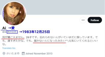 鬼龍院翔の彼女・横山愛②