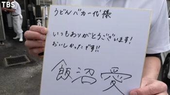 飯沼愛のサイン