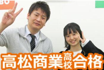 飯沼愛が塾で高松商業合格