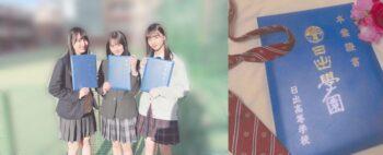 嘉喜遥香の高校卒業写真