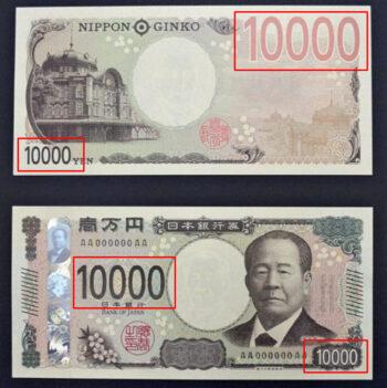 新一万円札のフォント