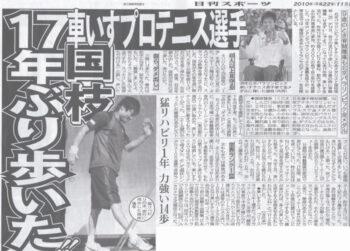 国枝慎吾が歩けたという新聞