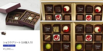 スイーツ&デリのチョコレート