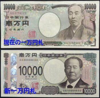 現在の一万円札と新一万円札