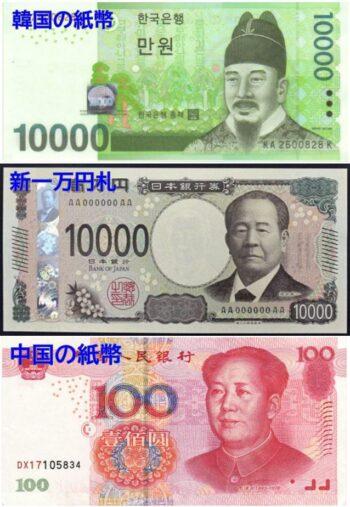 中国と韓国の紙幣・新一万円札