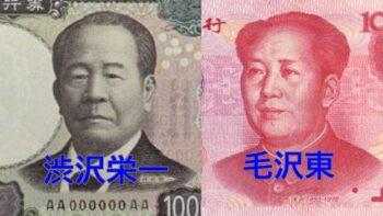 渋沢栄一と毛沢東