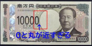 新一万円札③