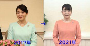 眞子さまの顔の変化